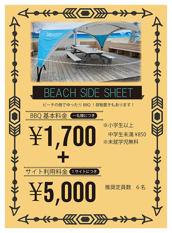 BEACH SIDE SHEETモバイル用_アートボード 1.png