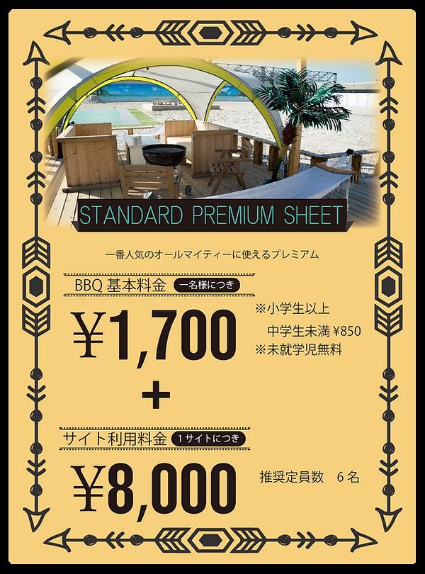 STANDARD PREMIUM SHEETモバイル用_アートボード 1.png