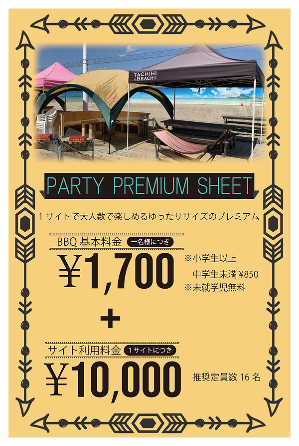 party premium sheet モバイル用_アートボード 1.png