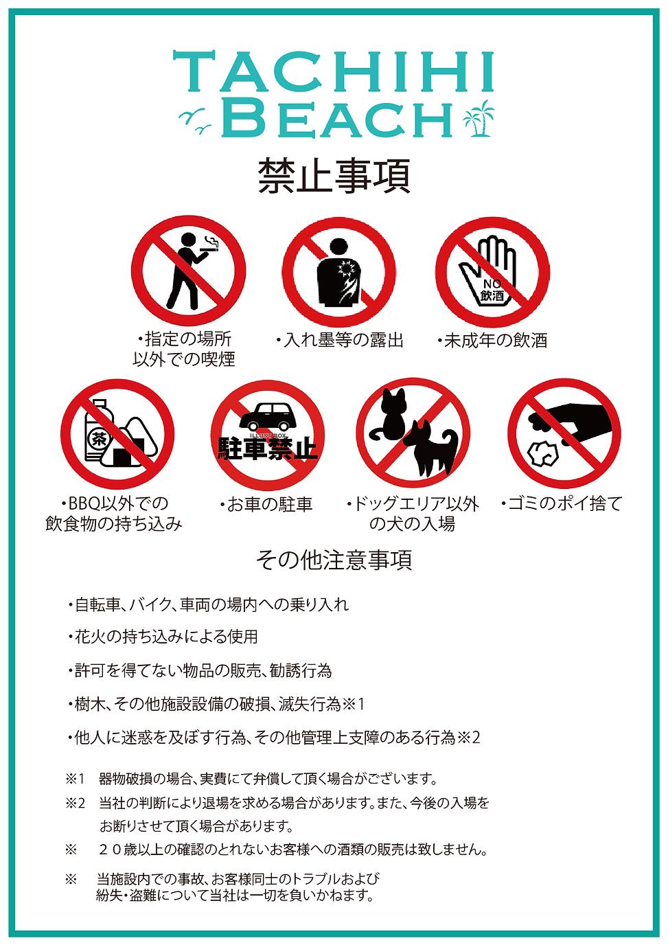 禁止事項_アートボード 1.png