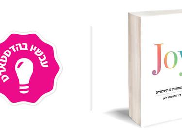 *עידכון* הספר Joy בעברית ברכישה מוקדמת!