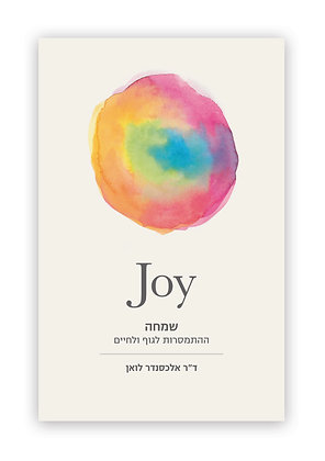 שמחה - ההתמסרות לגוף ולחיים