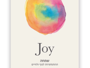 הספר Joy יצא לאור