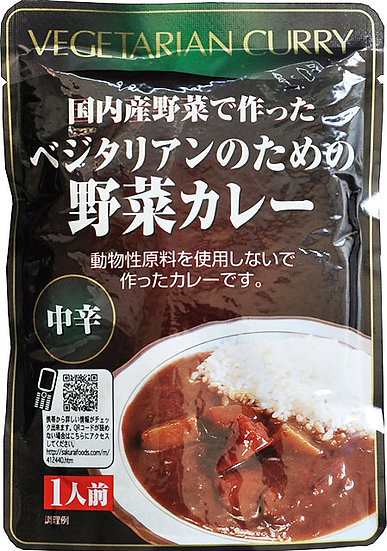 Vegetarian Curry 即食素食日本咖喱(日本國産野菜)
