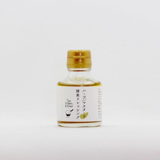 TAO ORGANIC KITCHEN 酵素沙律汁_香草芥子 90ml