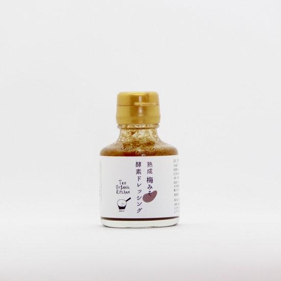 TAO ORGANIC KITCHEN 酵素沙律汁_完熟梅子味噌 90ml