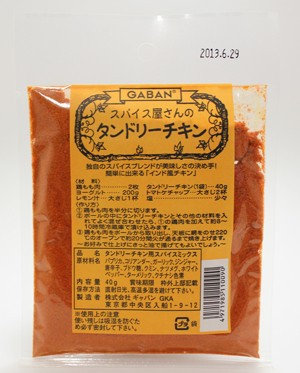 GABAN|素食印度烤雞調味香料粉(含五辛)