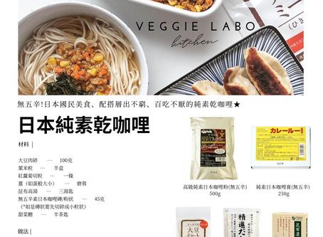 VEGAN JAPANESE DRY CURRY | 日本純素乾咖哩