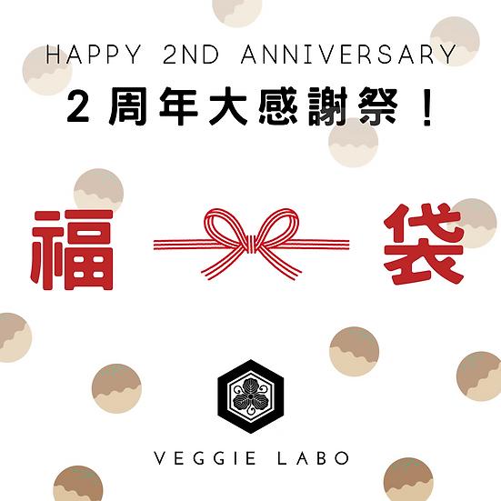 KAI貝印 x VEGGIE LABO 2周年記念! 無麩質素食章魚燒福袋