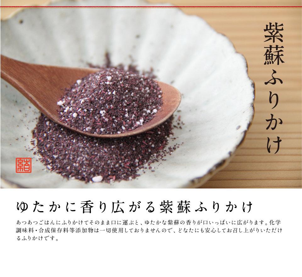 紫蘇 保存 赤