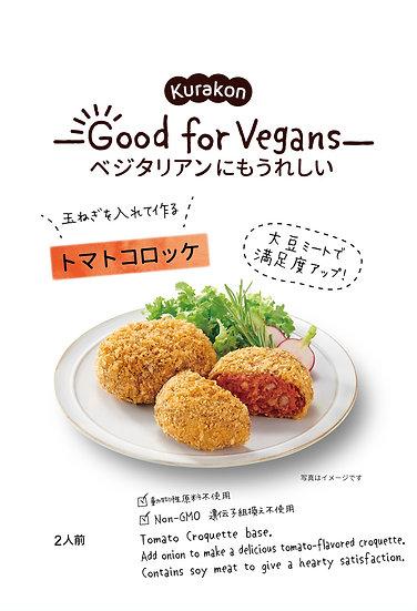 Good for Vegans 蕃茄可樂餅(薯餅)之素
