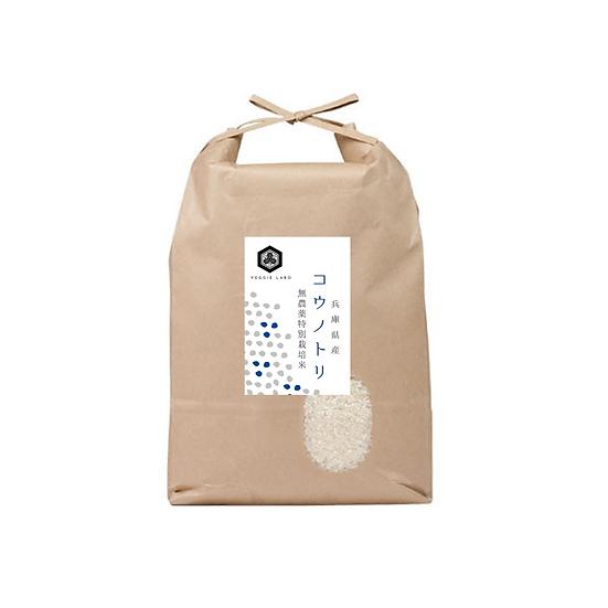 兵庫県産鴻鳥米 2kg (有機無農薬特別栽培米)