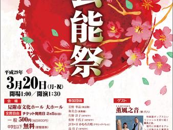 2017 芸能祭