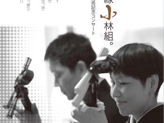 新潟県柏崎市にある『ほーる WaASUKE』のイベント情報フライヤー