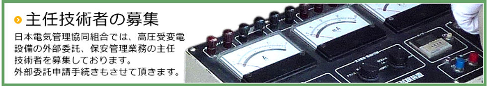 日本電気管理協同組合