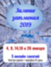 Зимние затмения 20197.10.png