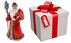 Твой подарок на Новый Год!