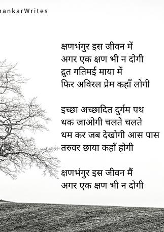 Amit Shankar Poem