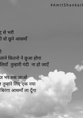 Amit Shankar Kavita