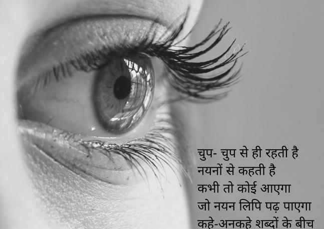 Amit Shankar Poetry