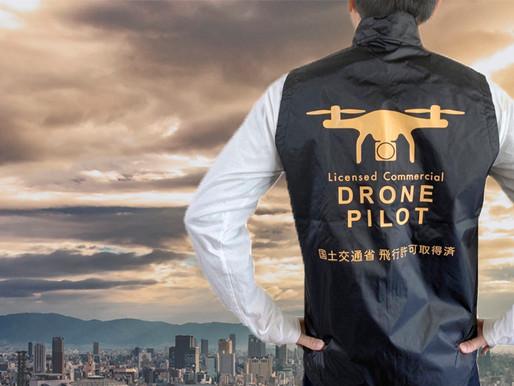 ドローンパイロットベスト ブラック登場 dronesEye tokyo