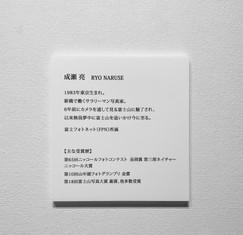 【プロフィール】成瀬亮