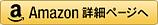assocbutt_or_detail._V371070159_.png