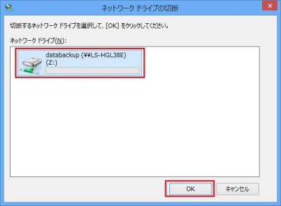 ネットワークドライブの割り当て009.jpg