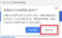 Chrome_filedl3.png