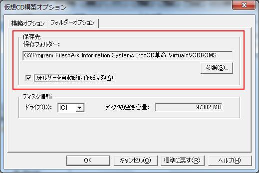 仮想CDの場所を変更.png