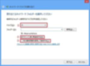 ネットワークドライブの割り当て006.jpg