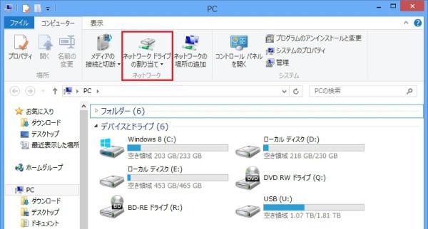 ネットワークドライブの割り当て001.jpg