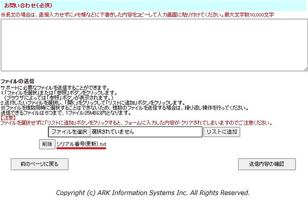 ファイルの追加3.jpg