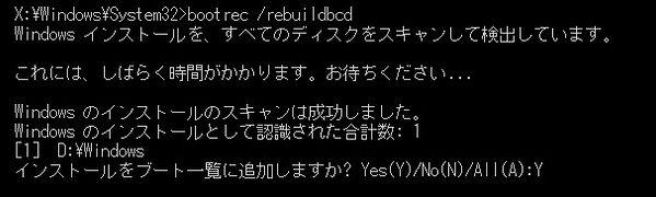 bcd_repair009.jpg