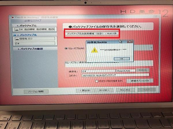 暗号化されている場合、「セクター読み取りエラー」が表示される。.jpg