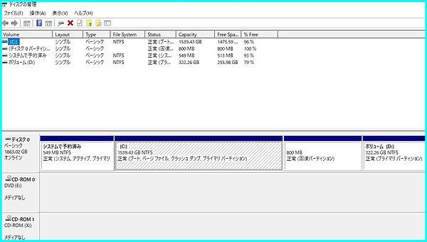 ディスクの管理画面1.jpg