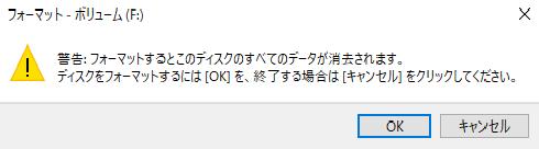 USBメモリーのフォーマット.png