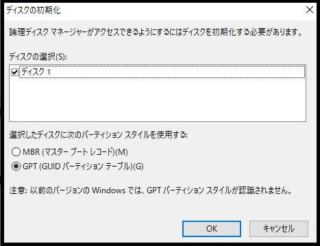 ディスクの初期化2.jpg