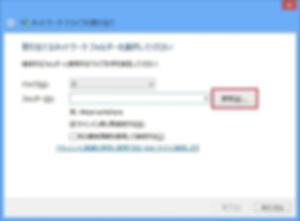 ネットワークドライブの割り当て002.jpg