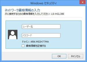 ネットワークドライブの割り当て007.jpg
