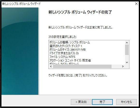 新しいシンプルボリュームウィザード5.jpg