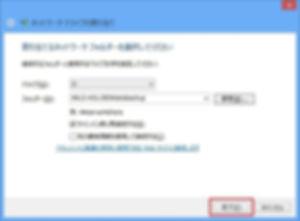 ネットワークドライブの割り当て004.jpg