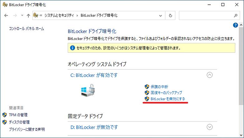 BitLocker_001a.png