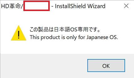 日本語OS専用です.jpg