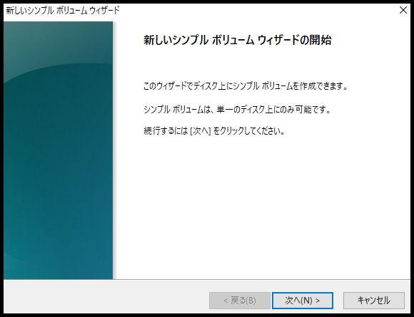 新しいシンプルボリュームウィザードの開始.jpg