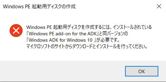 Windows PE起動ディスクの作成.png
