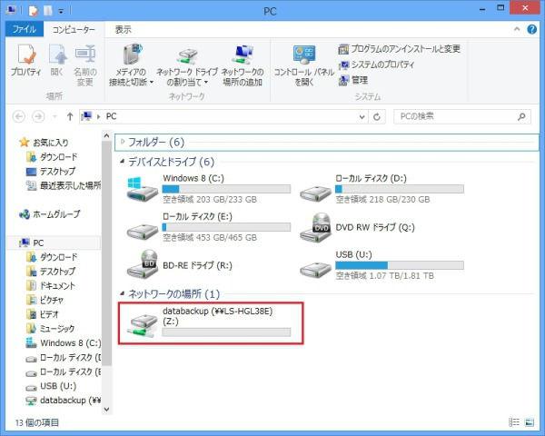 ネットワークドライブの割り当て005.jpg