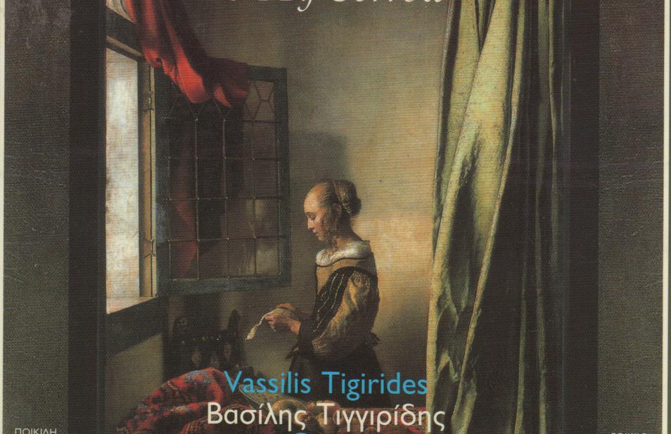 Vassillis Tigirides cd.tiff