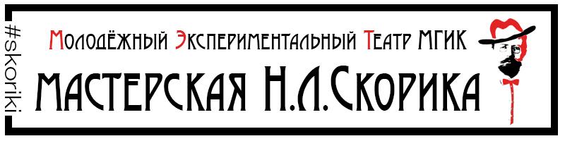 (c) Skoriki.ru
