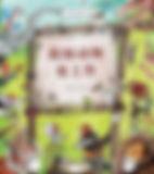 Hva_ville_dyrene_hatt_som_jobb-cover_edi